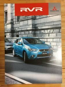 三菱自動車工業 - RVR 【新車カタログ】×1と【アクセサリーカタログ】×1のセットでの出品です!!! (2010年2月現在)