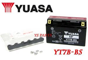 【正規品】ユアサバッテリーYT7B-BS(GT7B-4/FT7B-4互換)シグナスX/SE44J/E3B1E/国内1YP/台湾1MS