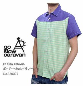 go slow Caravan ボーダー×綿麻 切り替え半袖シャツ 1(F) 新品