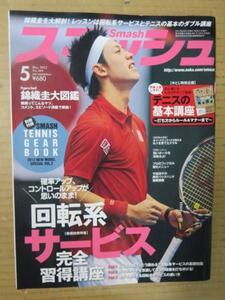 stテニス雑誌 スマッシュ2012.5 付無■錦織圭不田涼子