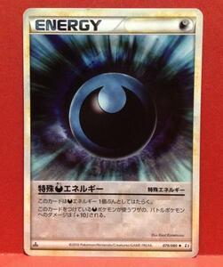 ポケモンカード 特殊悪エネルギー