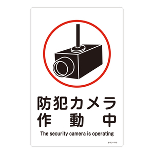 ESCO 300x450mm Security Sign Label [Security Camera Operation] EA983AP-3A PVC 1-Art Printing Institute Infineration Crime Prevention Sign Security Store Facility Signboard
