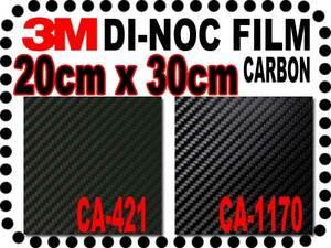 3Mダイノックカーボン黒2種CA421CA1170【20*30cm】