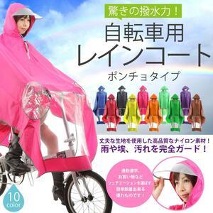 驚きの撥水力! チャリ 職人が作った 自転車専用 レインコート サイクル ポンチョ 大きいツバ レディース (青色)