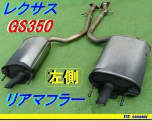 レクサス【GS350】純正 リアマフラー 左 低走行 LEXUS トヨタ#%u