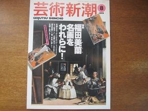 芸術新潮 1999.8●福田美蘭、名画をわれらに!/毛利武士郎