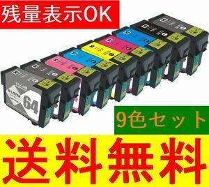 送料無料 エプソン IC9CL64 9色セット PX-5V用 IC64互換インク