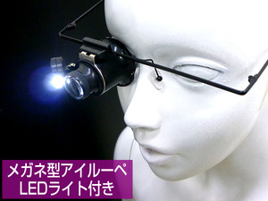 LED light attaching! profit . eyes . possible to use!! glasses type I magnifier (D) 20 times /22ψ