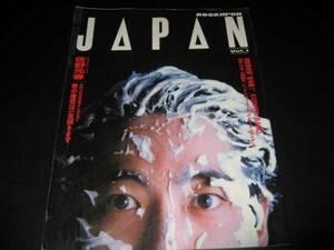 ROCKIN'ON JAPAN Vol.1佐野元春表紙 ロッキング・オン・ジャパン シオン/矢野顕子/ルースターズ