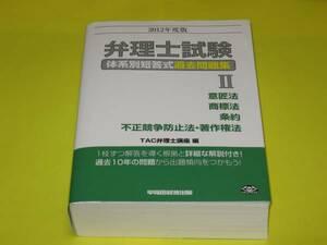 ★★★ 弁理士試験  体系別短答式過去問題集Ⅱ 2012年度版 ★★★TAC