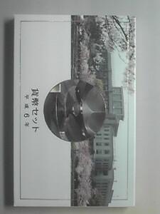 ★貨幣セット★平成6年(1994年)未使用品 大蔵省造幣局