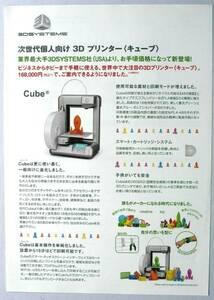 【カタログのみ】5073●3DSYSTEMS 3Dプリンター キューブ●2代目 2013年8月版カタログ