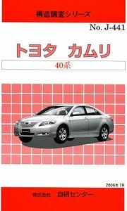[即決]☆トヨタ カムリ 40系(構造調査シリーズ)j-441
