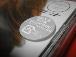 新品未開封 LIMITED EDITION 初回生産限定盤 CD+DVD 後藤真希 シークレット モーニング娘。つんく ♂
