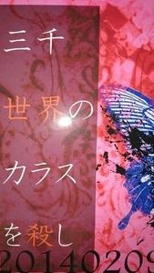 進撃の巨人同人誌★エレリ長編小説★Lese*Majesty「三千世界のカラス~」