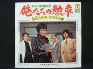 NTVドラマ「俺たちの勲章」オリジナル サントラ盤