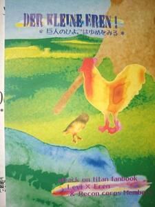進撃の巨人同人誌★リヴァエレ長編小説★純情カタストロフィ「Der~」後日談本付2冊セット