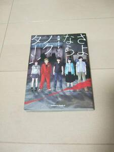 長瀬ようすけ ■ さよならノクターン 全3巻 + ヒリヒリ恋愛日記 最新刊 計4冊 ■ 即決