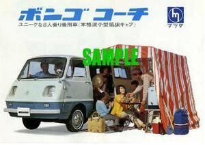 ◆1968年の自動車広告 マツダ ボンゴ コーチ 東洋工業