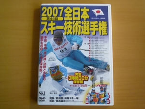 DVD 2007 第44回全日本スキー技術選手権 SKI GRAPHIC 小野塚彩那