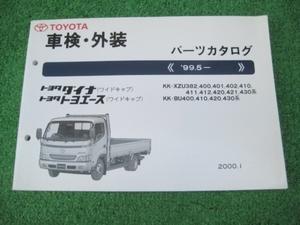 トヨタ ダイナ トヨエース 車検・外装 パーツカタログ 99.5