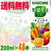 送料無料 48本 カゴメ 野菜生活100 200ml 24×2 紙パック オリジナル 1食分の野菜 ブレンド KAGOME 激安 緑