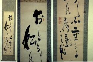 ☆送料無料☆蔵くら☆ 日本古筆 掛け軸 在印 ☆ 191011 S1 掛軸 骨董 昭和レトロ アンティーク