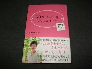 60代、今が一番、シングルライフ 春夏秋冬 暮らしのアイデアBOOK   ★【C-4】