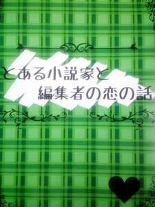 進撃の巨人同人誌★リヴァエレ長編小説★桜のお月見「とある小説家と~」