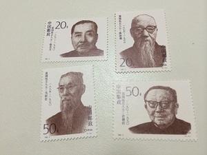 中国切手1994-2愛国民主人士(二)