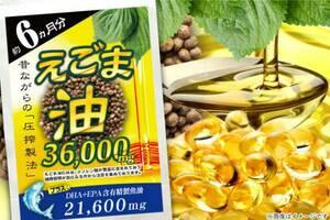 送料無料【6ヶ月分】 GMP認定 えごま油サプリ DHA&EPA オメガ3含有★日本製 6ヵ月分★即決