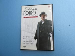 名探偵ポワロ 「安いマンションの事件」 DVDコレクション 第41号
