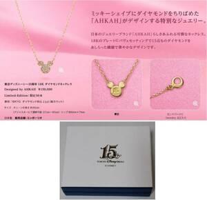 限定50本 東京ディズニーシー15周年 限定 18K ダイヤモンドネックレス