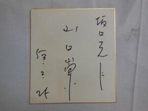 ■貴重レトロ■山口崇さん 直筆サイン色紙