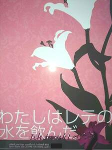 進撃の巨人同人誌★リヴァエレ長編小説★ephemera(赤尾)「わたしはレ~」