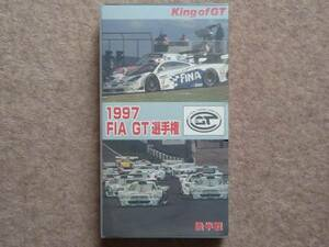 1997 FIA GT player right after half war video VHS