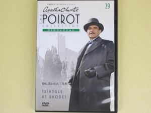 名探偵ポワロ 「砂に書かれた三角形」 DVDコレクション 第29号