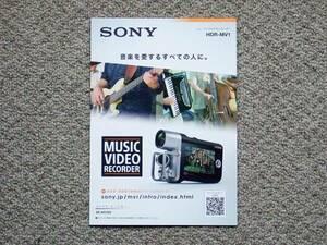 【カタログのみ】SONY HDR-MV1 2014.07 NEX HD α AX KDL XPERIA Zeiss