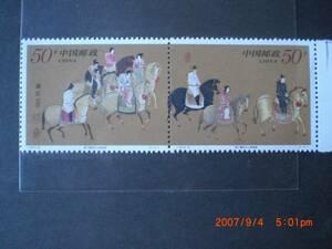 唐・カク()国婦人遊春図 2種連刷 未使 1995年 中共・新中国 VF・NH