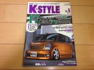 K-STYLE 2008年 5月号 スタイル ワゴンR ライフ ムーブ ミラ