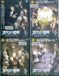 DVD『ガラスの艦隊 全9巻セット(豪華版、1~8巻未開封)』