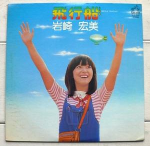 LP 岩崎宏美 飛行船 ポートレート付 SJX-10141