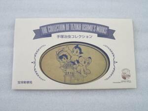 近畿版ふみカード(2) 手塚治虫コレクション3種 鉄腕アトム
