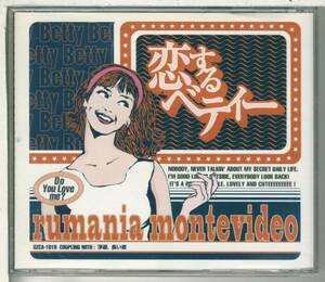 ルーマニアモンテビデオ★rumania montevideo/恋するベティー