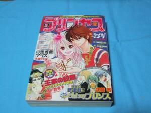 ★中古■月刊プリンセス2008年5月号 ■