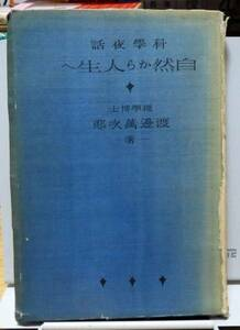 戦前本★科学夜話・自然から人生へ/渡邊萬次郎◆文教書院c