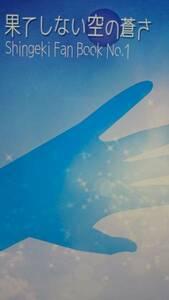 進撃の巨人同人誌★リヴァエレ小説84P★KEEP OUT!「果てしない空の蒼さ」