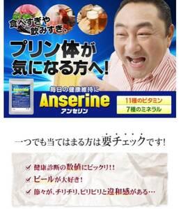 プリン体が気になる方へ!アンセリン約1ヵ月 クエン酸 アミノ酸 健康食品 サプリメント