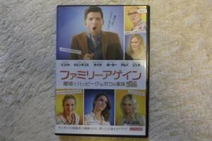 洋画DVD ファミリ―アゲイン