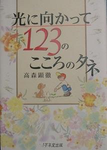 ▲▲光に向かって123のこころのタネ 高森顕徹 1万年堂出版